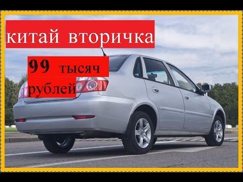 КИТАЙ ВТОРИЧКА ЛИФАН БРИЗ 99 рублей