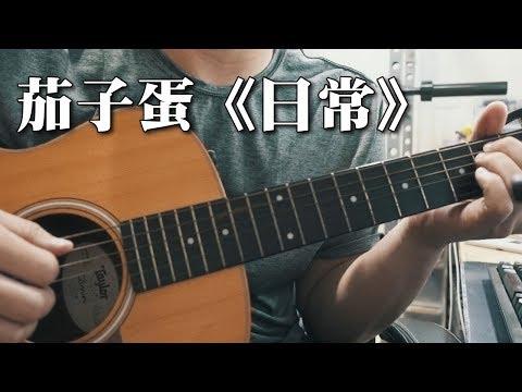 EggPlantEgg 茄子蛋《日常》|NICK老師吉他簡單彈唱 Easy Acoustic Cover 吉他譜