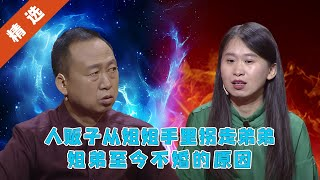 【NEW】涂磊情感《谢谢你来了》20191105:人贩子从姐姐手里拐走弟弟成为永远的心结,姐妹都不结婚是否与弟弟走失有关?