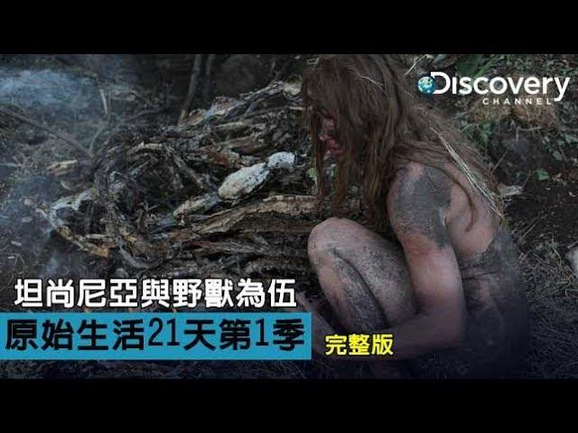 Discovery 《原始生活21天第一季:  坦尚尼亞與野獸為伍》(完整節目)
