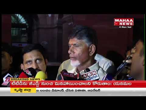 AP CM Chandrababu Delhi Tour Highlights | AP Special Package & Assembly Seats Hike | Mahaa News