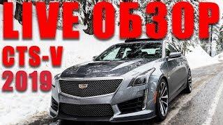 2019 Cadillac CTS-V: Прямая Трансляция Обзора
