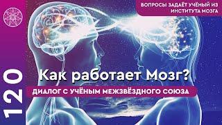 Как устроен мозг человека? Нейронные сети, разум, память, природа мыслей, связь с Духом. #120