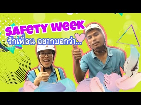 Safety week in SCG Paper Thai Containers Rayong 2014