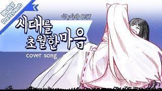 이누야샤 OST - 시대를 초월한 마음 (犬夜叉-時代を越える想い) (커버송,Cover) Korean.ver [PrettyHerb 쁘띠허브]