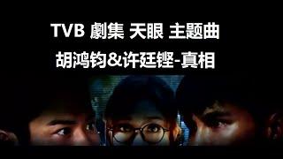 胡鸿钧&许廷铿 真相 KTV
