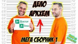 - ДОКТОР ЗЛЮ и СВИНОТРОН строят ЛЕГО лечебницу Аркхем Сборник 1