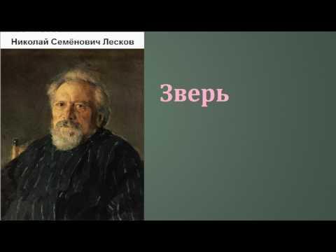Николай Семёнович Лесков.  Зверь. аудиокнига.