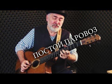 Postoi Parovoz – Постой Паровоз – Igor Presnyakov – fingerstyle guitar cover