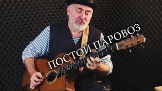 Postoi Parovoz - Постой Паровоз - Igor Presnyakov - fingerstyle guitar cover