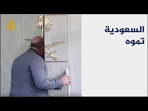 رويترز: مصطفى مدني ارتدى ثياب جمال خاشقجي وخرج من باب القنصلية الخلفي للتمويه  - نشر قبل 5 ساعة