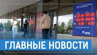 Новости Казахстана. Выпуск от 05.08.19 / Басты жаңалықтар