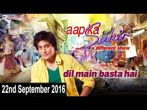 Aap ka Sahir   22nd September 2016