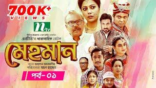Mehman | মেহমান | EP 01 | Tanzika | Aparna Ghosh | Ejajul | Fazlur Rahman Babu | Shaju Khadem