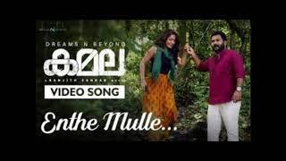 Enthe Mulle | Kamala song | Mithun Jayaraj | Anand Madhusoodanan