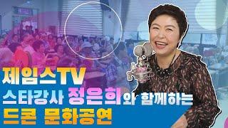 제임스TV 드콘 문화공연 웃음 노래  강사 정은희 #웃…