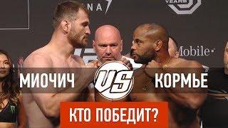 Стипе Миочич – Дэниел Кормье UFC 241 @Прожектор ММА