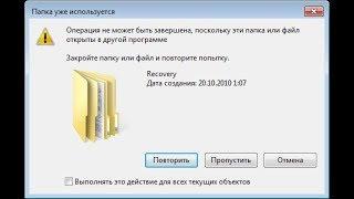 операция не может быть завершена, так как файл или папка открыта в другой программе
