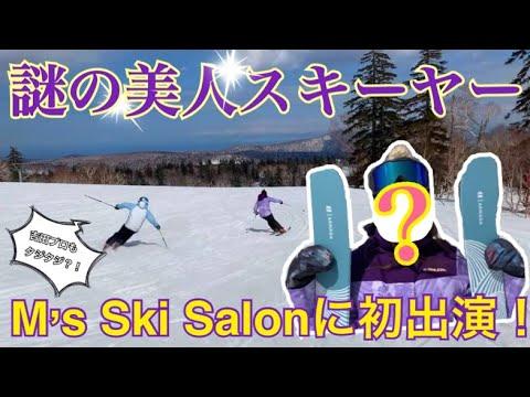 【滑りのコツも披露!】謎の美人スキーヤーM's Ski Salonに初登場!