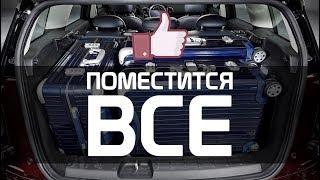КОМПАКТНЫЕ КРОССОВЕРЫ С САМЫМ БОЛЬШИМ БАГАЖНИКОМ. ТОП-5