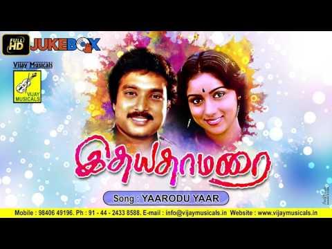 Yaarodu Yaar Endra - Idhaya Thaamarai || Karthik , Revathy || Sung by S.P.B