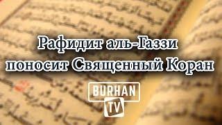 Рафидит аль-Газзи поносит Священный Коран