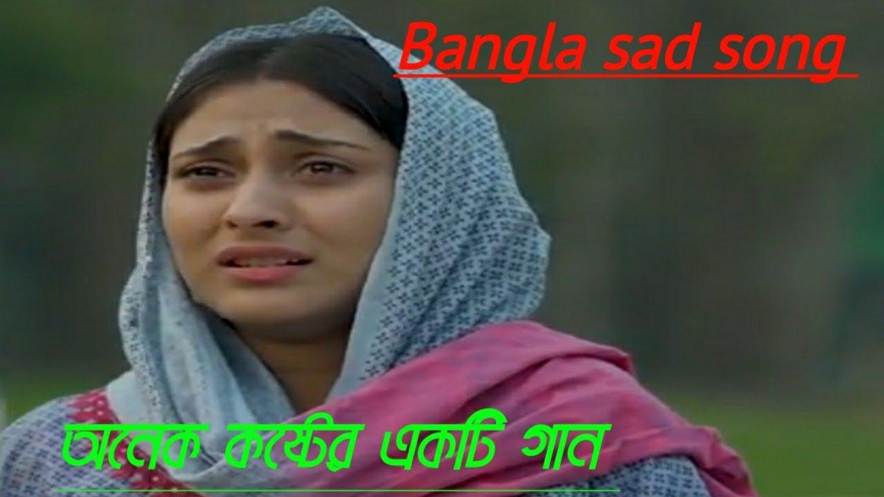 bangla new sad song   অনেক কষ্টের একটি গান   bangla koster gan   বাংলা কষ্টের গান  
