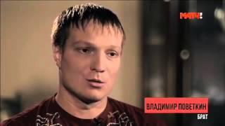 Путь бойца  Документальный фильм про Александра Поветкина и Дениса Лебедева