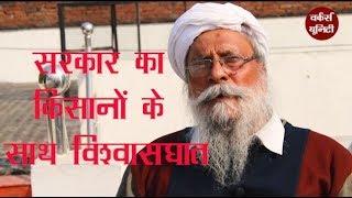 'किसानों को मना भी न करो और एक दाना भी न ख़रीदो'/ Farmers Minimum Support Price
