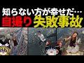 【超危険】自撮り失敗による死亡事故10選
