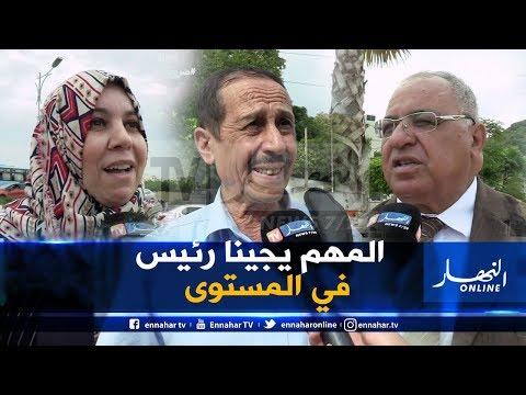 صريح جدا بوليتيك: رأي المواطن الجزائري حول عدد المترشحين في القائمة النهائية للإنتخابات..!!