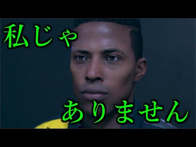 【DETROIT BECOME HUMAN】犯人は誰だ #15
