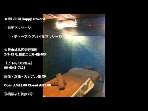 大阪 都島区 京橋 マッサージ店 癒し空間 HappyClover~ハッピークローバー