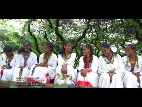 ቀራለም-ዘውዱ-፣-ሰውዓለም-ደምሌ-፣-አላቸው-አስቻለ-(እንግጫችን-ደነፋ)---new-ethiopian-music-2019(official-video)