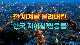 전 세계를 울려버린 한국 지하철 영웅들