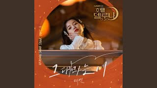 Gambar cover All about you (그대라는 시) (Inst.)
