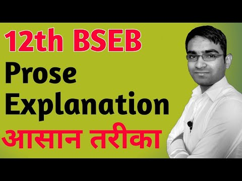 ऐसे पढ़ोगे तो अच्छा अंक आएगा! Prose lines  explanation for 12th BSEB students on new pattern 2019