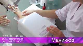 Маникюр  недорого в Одессе  салон красоты СОФИ(подробнее на сайте http://sofi.od.ua/index.php?option=com_content&view=article&id=151&Itemid=582., 2014-09-11T11:30:59.000Z)