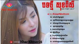Nhac Khmer Hay Nhat || Nhac Khmer Moi Hay Nhat (Sok Pisey)