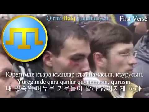National Anthem of Crimean People's Republic (1917~1918) - Ant etkenmen (크림 인민 공화국의 국가)