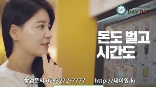 [데이원] 무인카페창업 도심상권 복권방에 샵인샵 고수익…