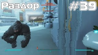 Прохождение Fallout 4 - Раздор. Забастовка - 39
