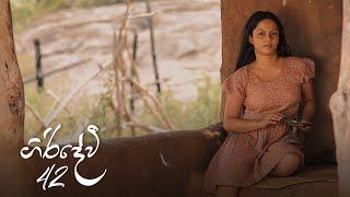Giridevi | Episode 42 - (2020-08-22) | ITN Thumbnail