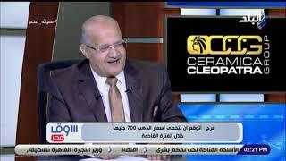 سوق مصر - توقعات ومستقبل سعر الذهب عام 2019 - د. ناجي فرج