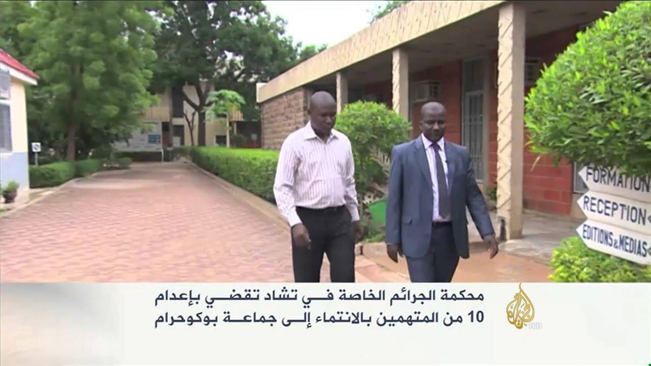 الجزيرة: محكمة تشادية تقضي بإعدام متهمين بالانتماء لبوكو حرام