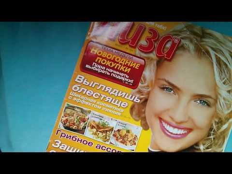 Женский журнал Прелесть - мода, красота, здоровье и кулинария