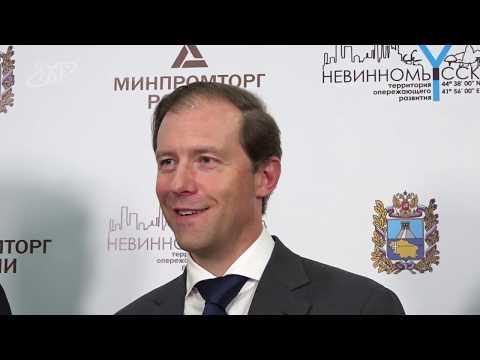Невинномысск с рабочим визитом посетил министр промышленности и торговли РФ