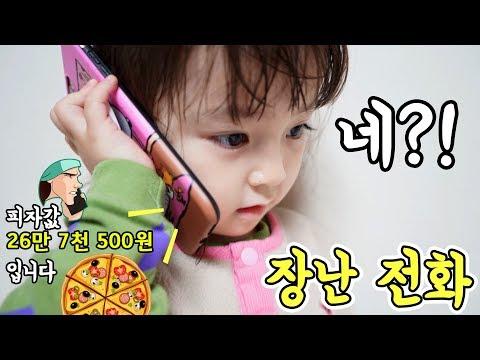 5세 딸에게 장난전화를 했을때 반응 ㅋㅋㅋㅋ [예콩이TV]