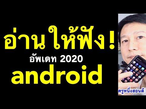 อ่านให้ฟัง android ช่วย อ่านหนังสือ ข้อความ ไลน์ เฟส Text to speech (อัพเดท 2020) l ครูหนึ่งสอนดี