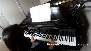Romance Yuhki Kuramoto 피아노/로망스 유키구라모토/듣기좋은 피아노곡/연주:행복한예술가